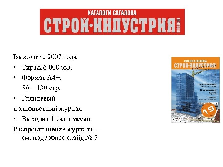 Выходит с 2007 года • Тираж 6 000 экз. • Формат А 4+, 96