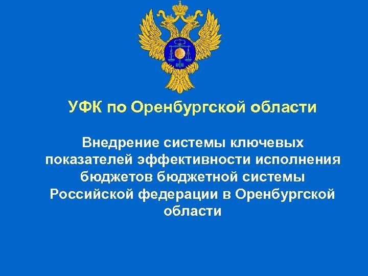 УФК по Оренбургской области Внедрение системы ключевых показателей эффективности исполнения бюджетов бюджетной системы Российской