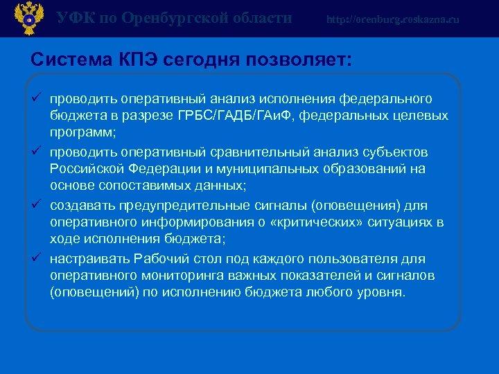 УФК по Оренбургской области http: //orenburg. roskazna. ru Система КПЭ сегодня позволяет: ü проводить
