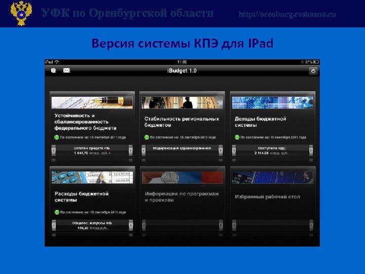 УФК по Оренбургской области http: //orenburg. roskazna. ru Версия системы КПЭ для IPad