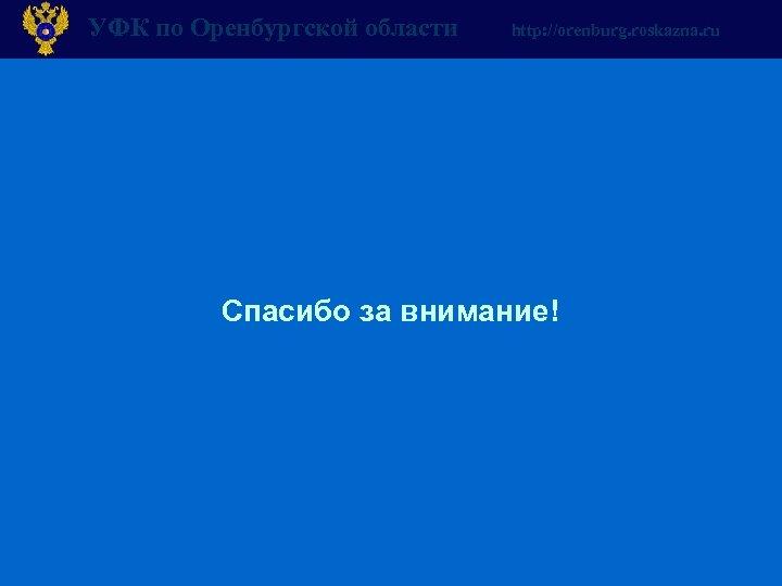 УФК по Оренбургской области http: //orenburg. roskazna. ru Спасибо за внимание!