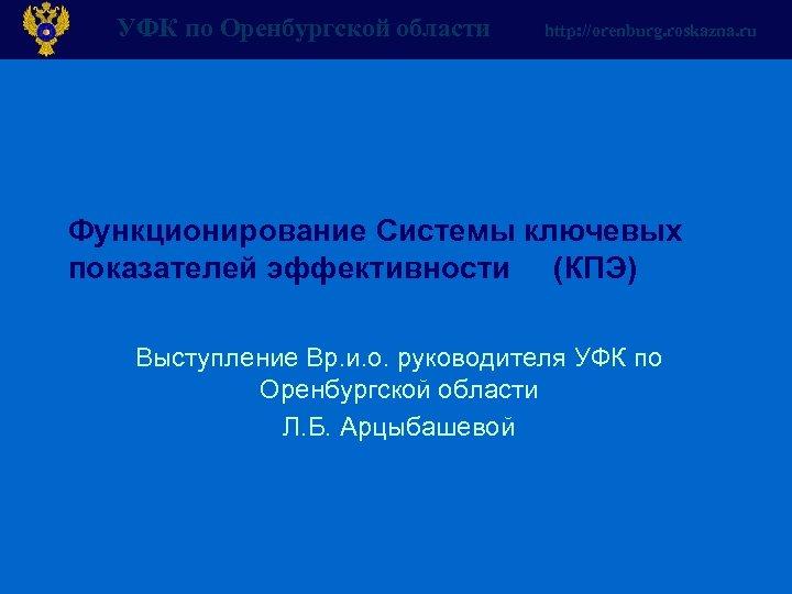 УФК по Оренбургской области http: //orenburg. roskazna. ru Функционирование Системы ключевых показателей эффективности (КПЭ)