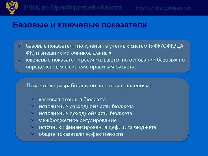УФК по Оренбургской области http: //orenburg. roskazna. ru Базовые и ключевые показатели ü базовые