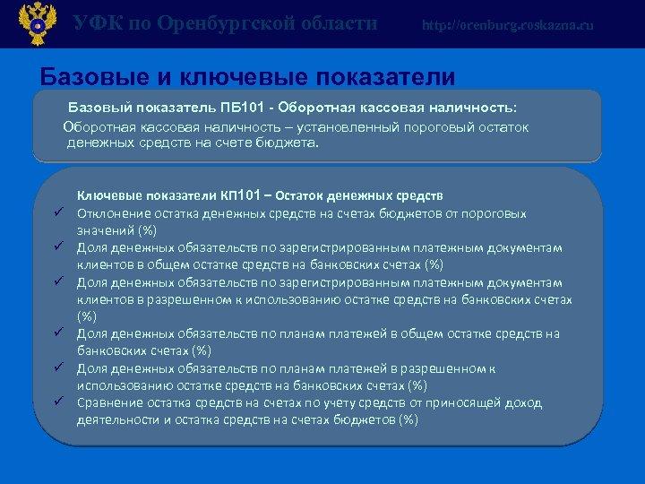 УФК по Оренбургской области http: //orenburg. roskazna. ru Базовые и ключевые показатели Базовый показатель