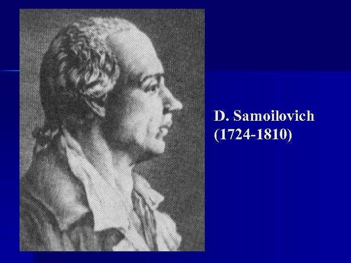 D. Samoilovich (1724 -1810)