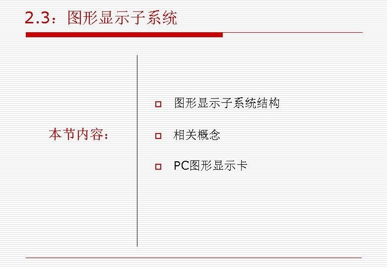2. 3:图形显示子系统 o 本节内容: 图形显示子系统结构 o 相关概念 o PC图形显示卡