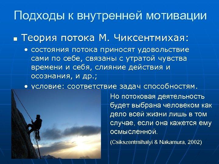 Подходы к внутренней мотивации n Теория потока М. Чиксентмихая: • состояния потока приносят удовольствие