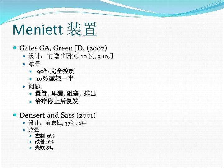 Meniett 装置 Gates GA, Green JD. (2002) 设计:前瞻性研究, 10 例, 3 -10月 眩晕 90%