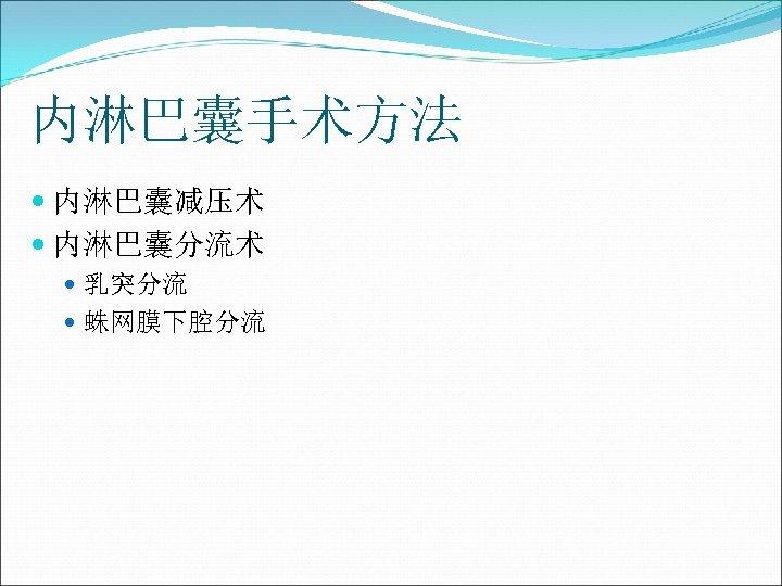 内淋巴囊手术方法 内淋巴囊减压术 内淋巴囊分流术 乳突分流 蛛网膜下腔分流
