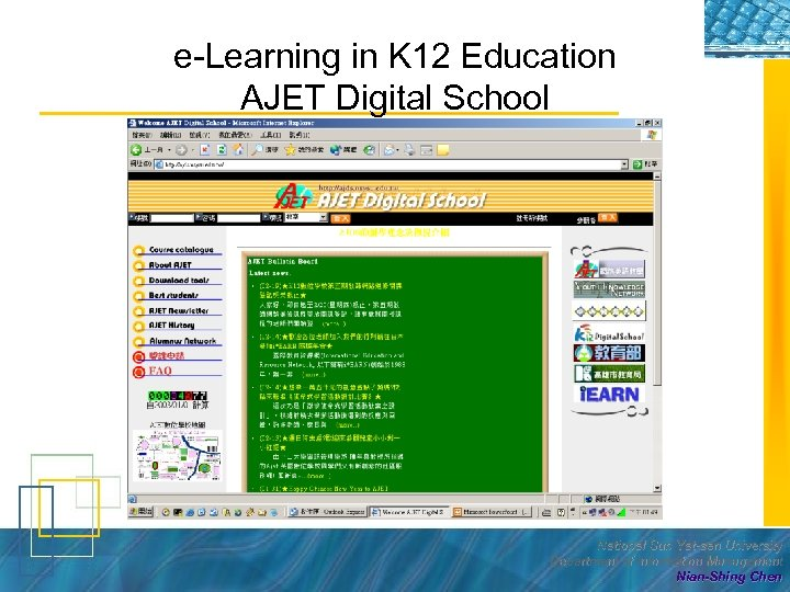e-Learning in K 12 Education AJET Digital School National Sun Yat-sen University Department of