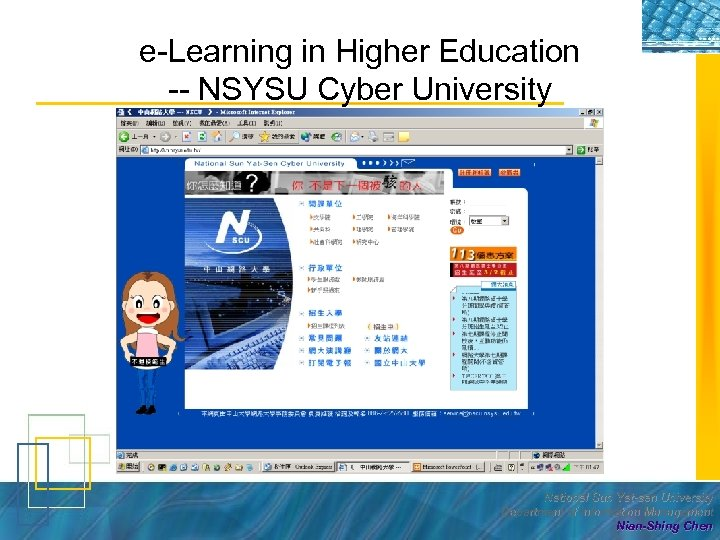 e-Learning in Higher Education -- NSYSU Cyber University National Sun Yat-sen University Department of