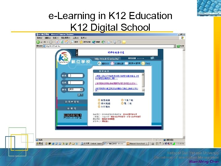 e-Learning in K 12 Education K 12 Digital School National Sun Yat-sen University Department