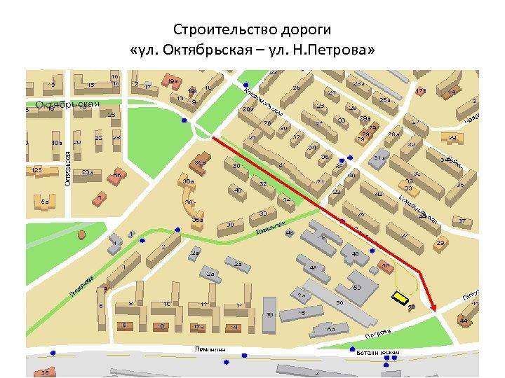 Строительство дороги «ул. Октябрьская – ул. Н. Петрова»