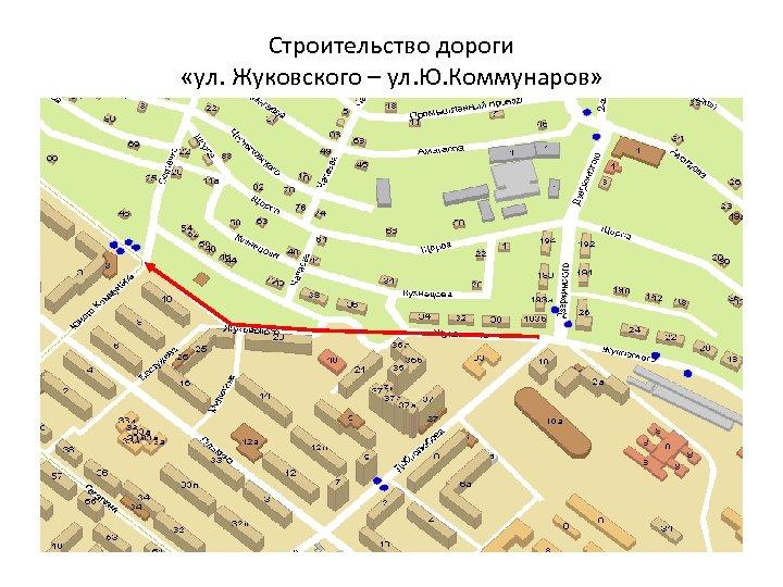 Строительство дороги «ул. Жуковского – ул. Ю. Коммунаров»
