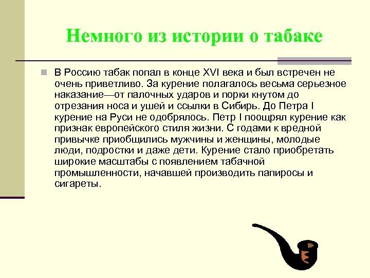 Немного из истории о табаке n В Россию табак попал в конце XVI века