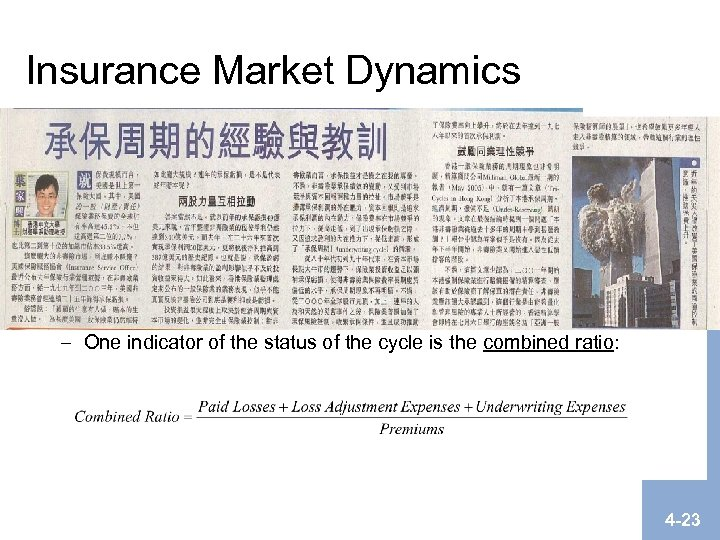 Insurance Market Dynamics • Decisions about whether to retain or transfer risks are influenced