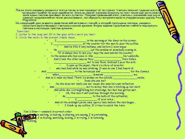 После этого учащимся раздаются тексты песни, и они переводят её по строчке. Учитель поясняет