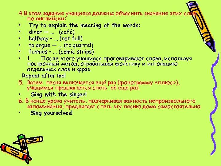 4. В этом задание учащиеся должны объяснить значение этих слов по-английски: • Try to