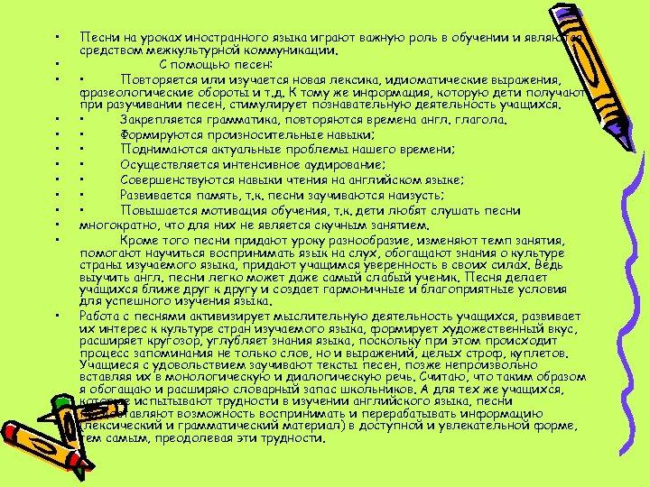 • • • • Песни на уроках иностранного языка играют важную роль в