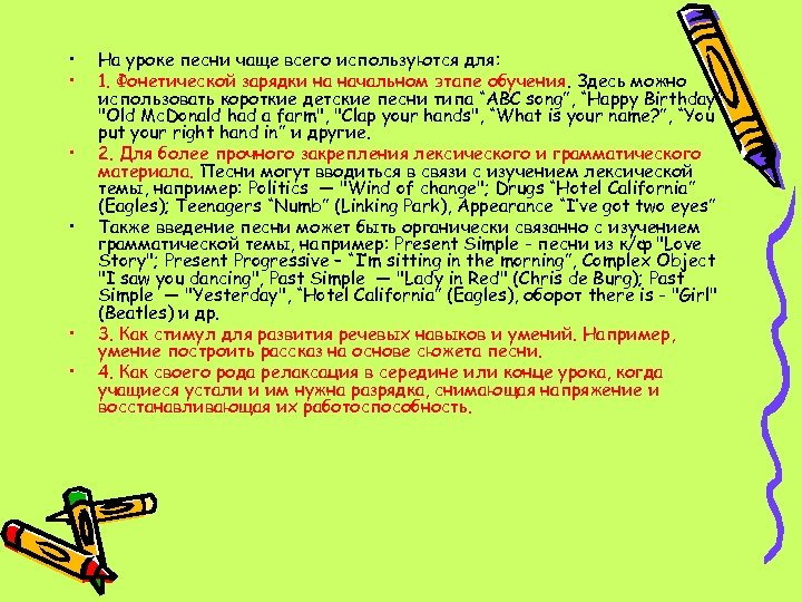 • • • На уроке песни чаще всего используются для: 1. Фонетической зарядки
