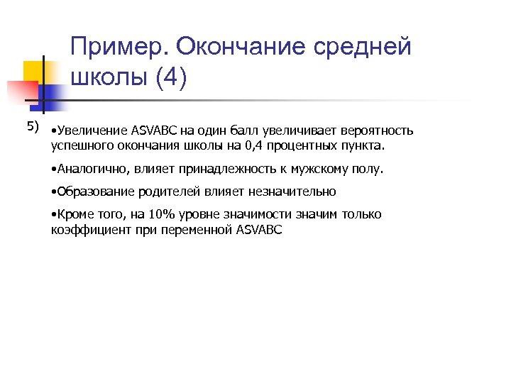 Пример. Окончание средней школы (4) 5) • Увеличение ASVABC на один балл увеличивает вероятность