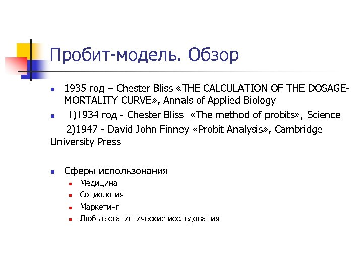 Пробит-модель. Обзор 1935 год – Chester Bliss «THE CALCULATION OF THE DOSAGEMORTALITY CURVE» ,