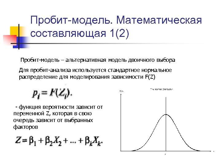 Пробит-модель. Математическая составляющая 1(2) Пробит-модель – альтернативная модель двоичного выбора Для пробит-анализа используется стандартное