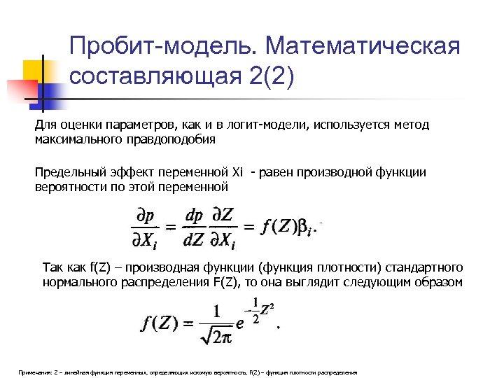 Пробит-модель. Математическая составляющая 2(2) Для оценки параметров, как и в логит-модели, используется метод максимального