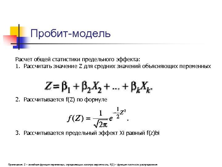 Пробит-модель Расчет общей статистики предельного эффекта: 1. Рассчитать значение Z для средних значений объясняющих