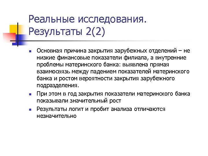 Реальные исследования. Результаты 2(2) n n n Основная причина закрытия зарубежных отделений – не