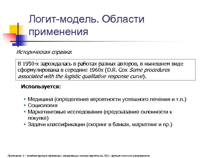 Логит-модель. Области применения Историческая справка: В 1950 -х зарождалась в работах разных авторов, в