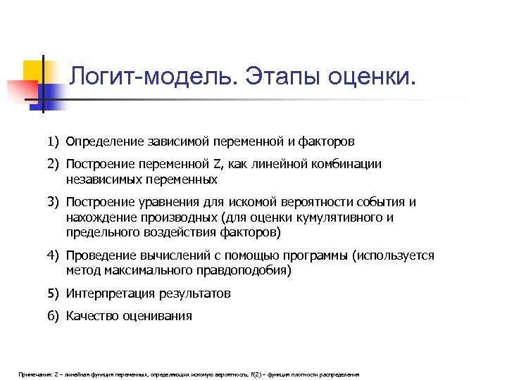 Логит-модель. Этапы оценки. 1) Определение зависимой переменной и факторов 2) Построение переменной Z, как