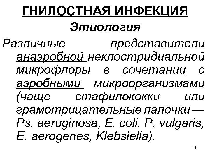 ГНИЛОСТНАЯ ИНФЕКЦИЯ Этиология Различные представители анаэробной неклостридиальной микрофлоры в сочетании с аэробными микроорганизмами (чаще