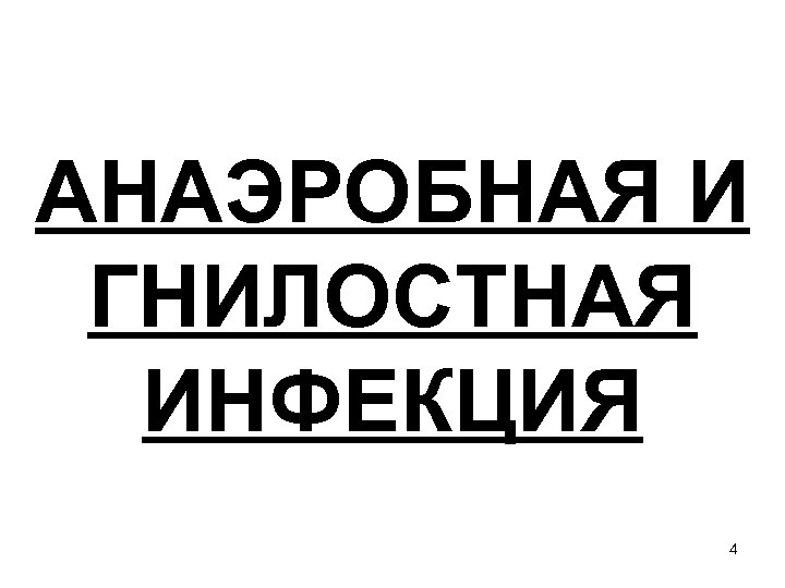 АНАЭРОБНАЯ И ГНИЛОСТНАЯ ИНФЕКЦИЯ 4