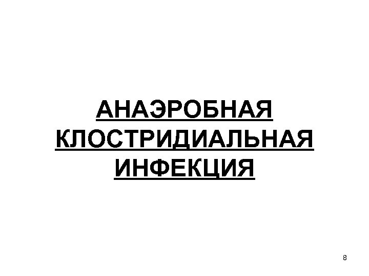 АНАЭРОБНАЯ КЛОСТРИДИАЛЬНАЯ ИНФЕКЦИЯ 8