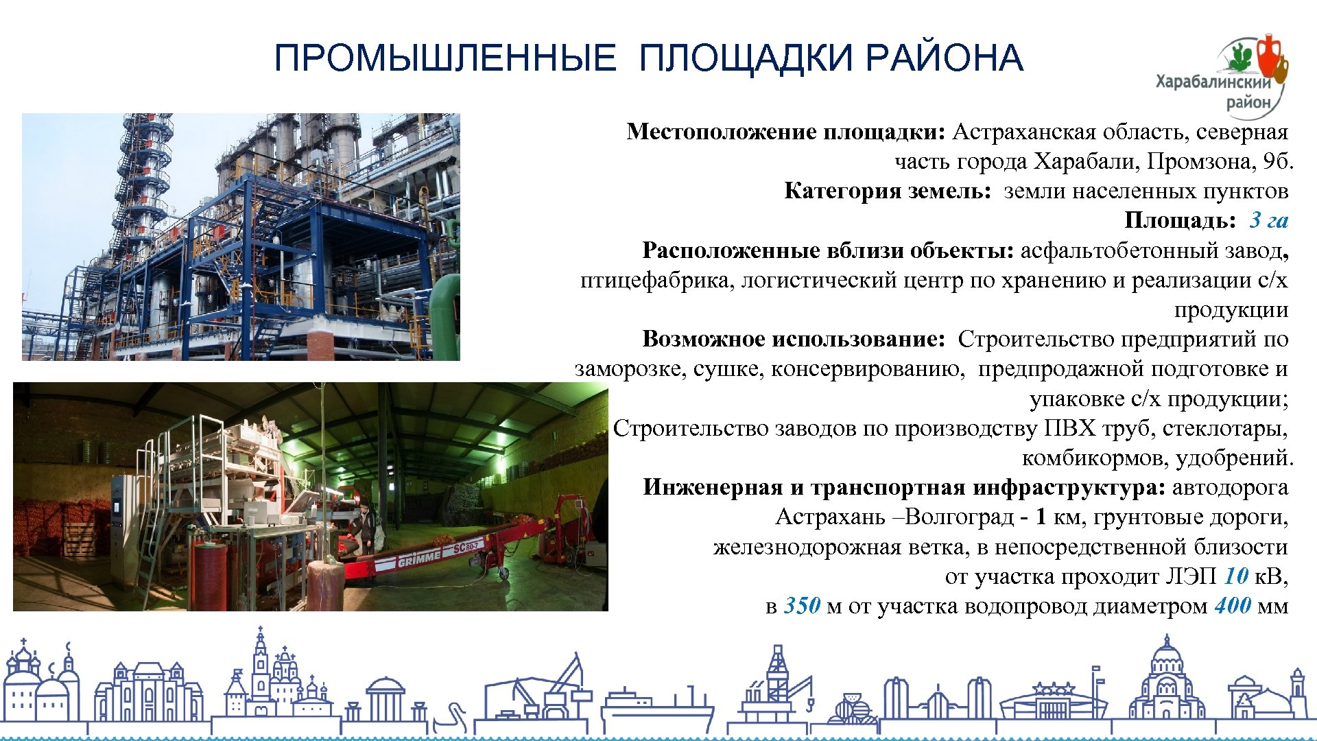 ПРОМЫШЛЕННЫЕ ПЛОЩАДКИ РАЙОНА Местоположение площадки: Астраханская область, северная часть города Харабали, Промзона, 9 б.