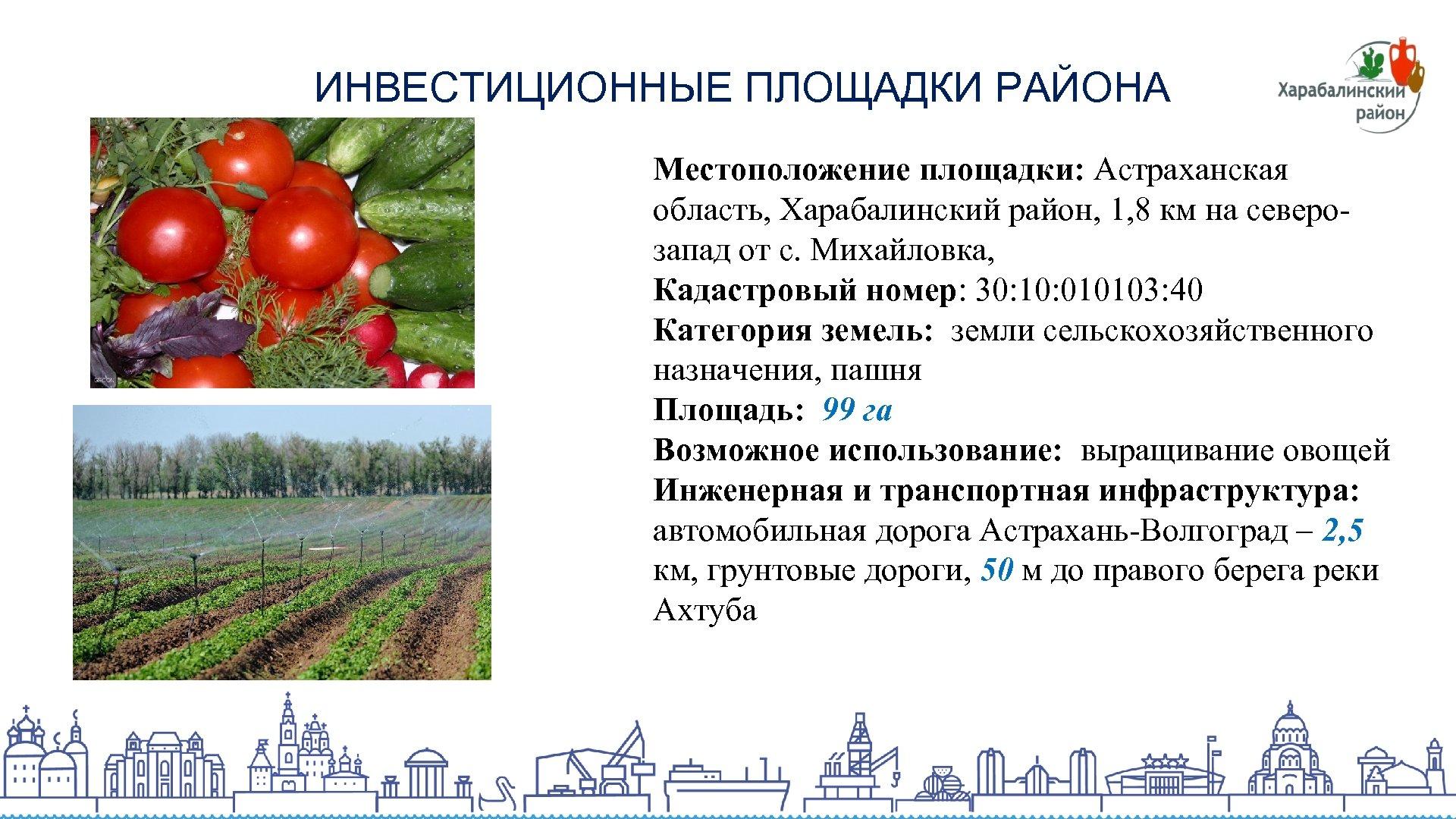 ИНВЕСТИЦИОННЫЕ ПЛОЩАДКИ РАЙОНА Местоположение площадки: Астраханская область, Харабалинский район, 1, 8 км на северозапад