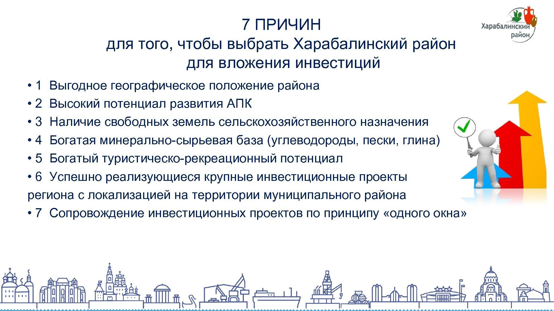 7 ПРИЧИН для того, чтобы выбрать Харабалинский район для вложения инвестиций • 1 Выгодное