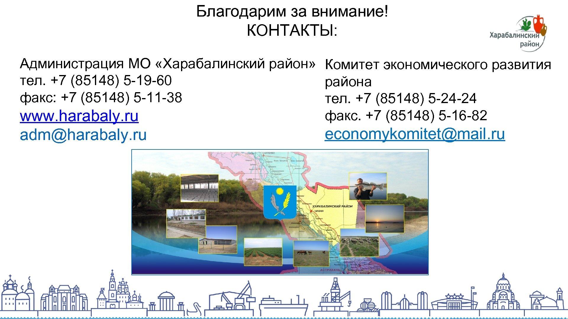 Благодарим за внимание! КОНТАКТЫ: Администрация МО «Харабалинский район» Комитет экономического развития тел. +7 (85148)