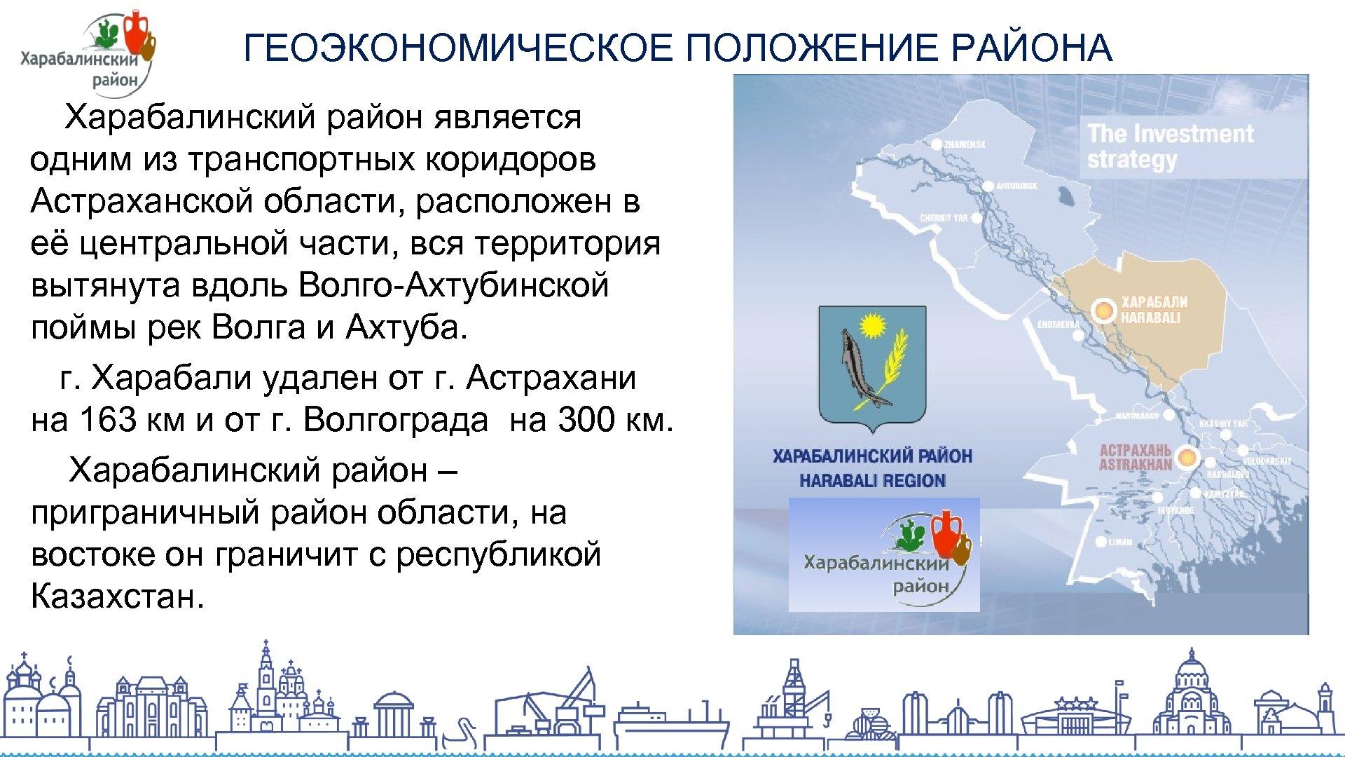 ГЕОЭКОНОМИЧЕСКОЕ ПОЛОЖЕНИЕ РАЙОНА Харабалинский район является одним из транспортных коридоров Астраханской области, расположен в