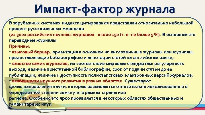 Импакт-фактор журнала В зарубежных системах индекса цитирования представлен относительно небольшой процент русскоязычных журналов (из