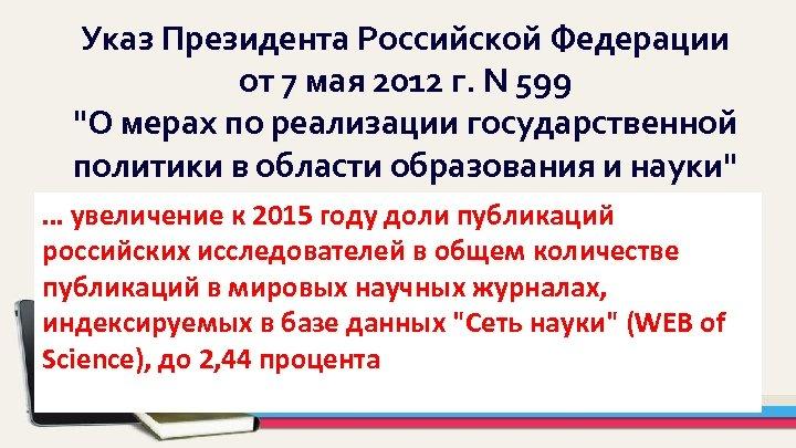 Указ Президента Российской Федерации от 7 мая 2012 г. N 599