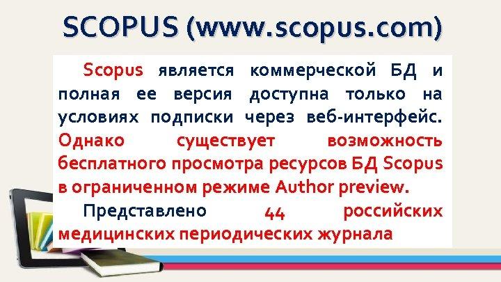 SCOPUS (www. scopus. com) Scopus является коммерческой БД и Scopus полная ее версия доступна