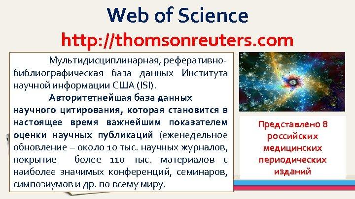 Web of Science http: //thomsonreuters. com Мультидисциплинарная, реферативнобиблиографическая база данных Института научной информации США