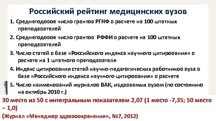 Российский рейтинг медицинских вузов 1. Среднегодовое число грантов РГНФ в расчете на 100 штатных