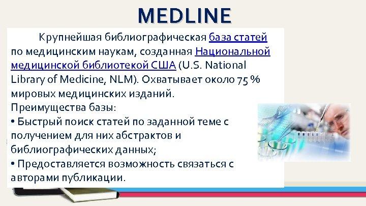 MEDLINE Крупнейшая библиографическая база статей по медицинским наукам, созданная Национальной медицинской библиотекой США (U.