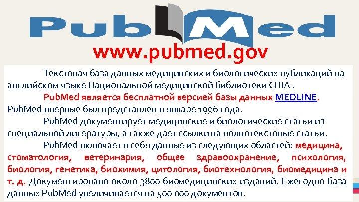www. pubmed. gov Текстовая база данных медицинских и биологических публикаций на английском языке Национальной