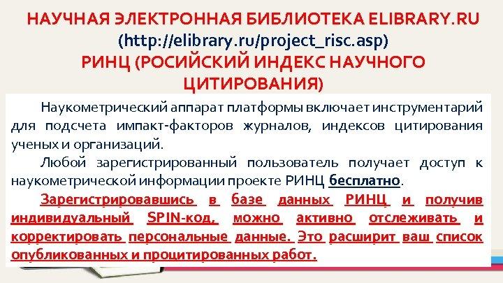 НАУЧНАЯ ЭЛЕКТРОННАЯ БИБЛИОТЕКА ELIBRARY. RU (http: //elibrary. ru/project_risc. asp) РИНЦ (РОСИЙСКИЙ ИНДЕКС НАУЧНОГО ЦИТИРОВАНИЯ)