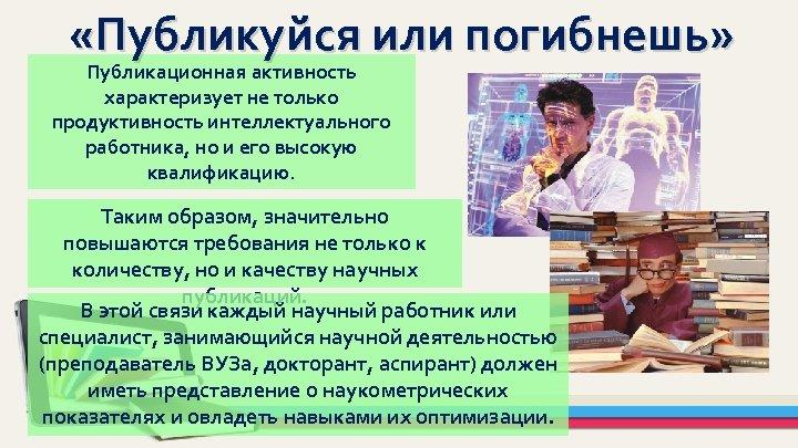 «Публикуйся или погибнешь» Публикационная активность характеризует не только продуктивность интеллектуального работника, но и
