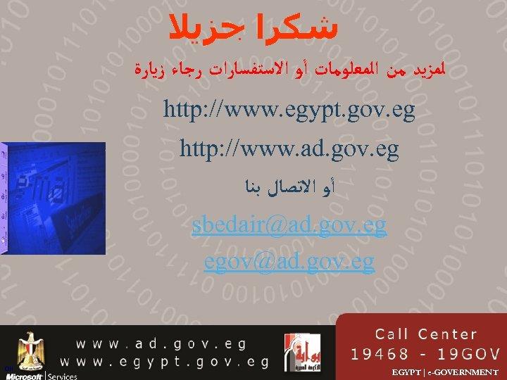ﺷﻜﺮﺍ ﺟﺰﻳﻼ ﻟﻤﺰﻳﺪ ﻣﻦ ﺍﻟﻤﻌﻠﻮﻣﺎﺕ ﺃﻮ ﺍﻻﺳﺘﻔﺴﺎﺭﺍﺕ ﺭﺟﺎﺀ ﺯﻳﺎﺭﺓ http: //www. egypt. gov.